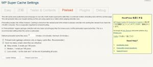 WP Super Cache の設定画面Preload