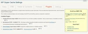 WP Super Cacheの設定画面Plugin