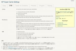 WP Super Cacheの詳細設定画面