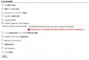 Selenium HTML report